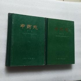 中药志 1 .2,两册合售