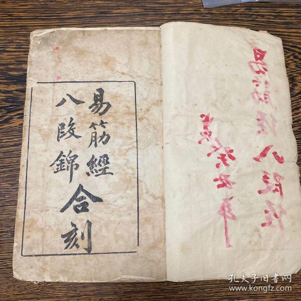 """清咸丰年""""苏州振新书社藏板""""白纸精写刻本《易筋经/八段锦合刻》一册全"""