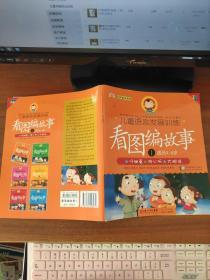 儿童语言发展训练:看图编故事1(适合4-6岁)含光盘
