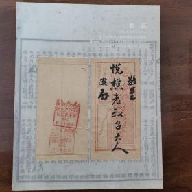 东方大观2013秋季艺术品拍卖会 邮品