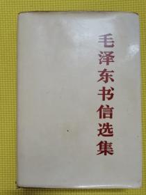 毛泽东书信选集(32开,精装)