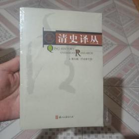 (正版现货)清史译丛(第九辑):罗威廉专辑