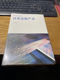 日本出版产业  未开封