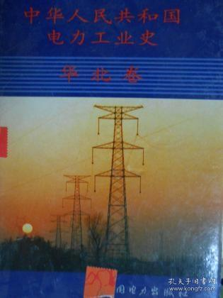 中华人民共和国电力工业史 :华北卷【精装本】