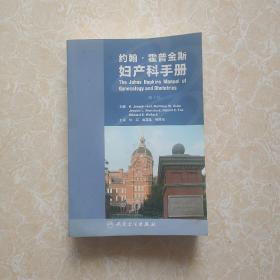 约翰·霍普金斯妇产科手册(翻译版)