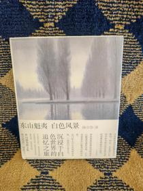 白色风景:东山魁夷画文集:色之风景三部曲之三