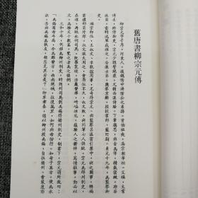 台湾学生书局  胡楚生《柳文選析》