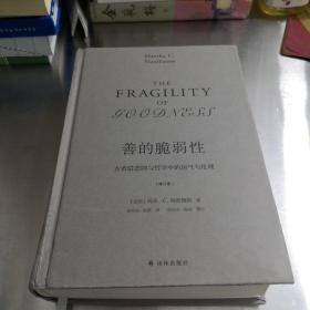 善的脆弱性:古希腊悲剧与哲学中的运气与伦理(修订版)