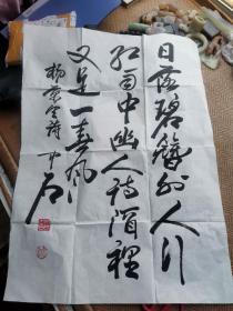 江西南昌收购 三尺,欧阳中石 书法 软片