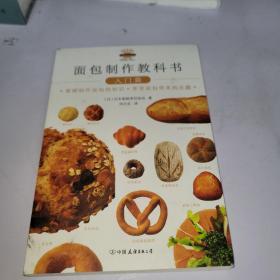 面包制作教科书(入门篇)