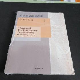 小学英语阅读教学理论与实践