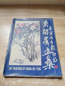 黄独峯画集,签赠本  1981年初版