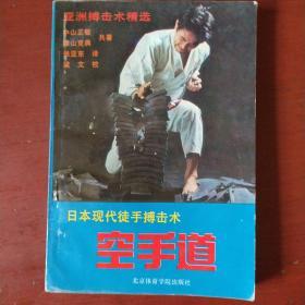 《空手道》中山正敏著 北京体育大学出版 私藏 书品如图..