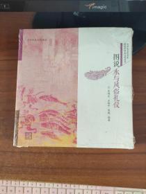 图说中华水文化丛书:图说水与风俗礼仪(未拆封)