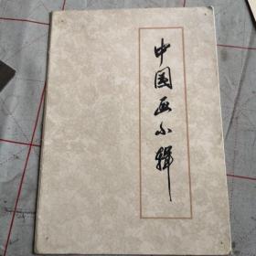 中国画小辑(册页三张)