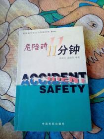 危险的11分钟:世界航空安全与事故分析.第四集   (书内有些许画线)