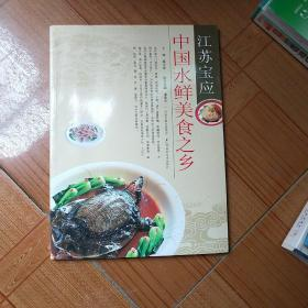 江苏宝应·中国水鲜美食之乡