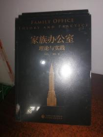 家族办公室