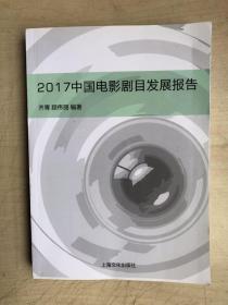2017中国电影剧目发展报告