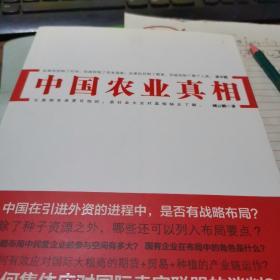 中国农业真相:外资大举入侵中国农业