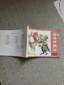 会兵四明山(连环画)