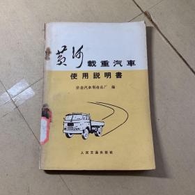 黄河载重汽车使用说明书