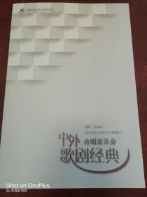 节目单:中外歌剧经典合唱音乐会(国家合唱团