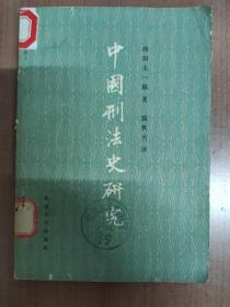 中国刑法史研究