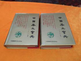 《中国养生宝典》--上下全 大32开精装本