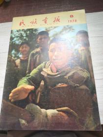 民族画报1978.8