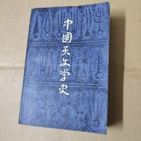 中国天文学史-第三册-84年一版一印