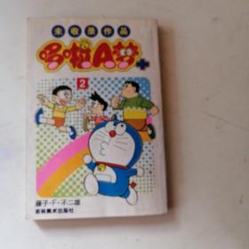 哆啦A梦+:未收录作品2