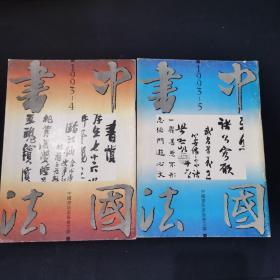 中国书法(1993年4、5)合售
