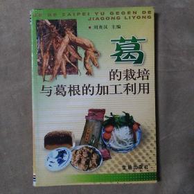 葛的栽培与葛根的加工利用