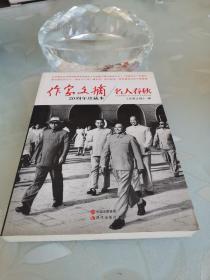 作家文摘20周年珍藏本:名人春秋