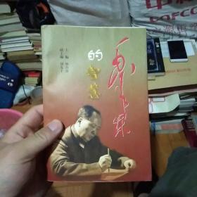 毛泽东的智慧