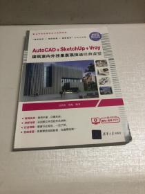 AutoCAD+SketchUp+Vray建筑室内外效果表现技法经典课堂(高等院校课程设计案例