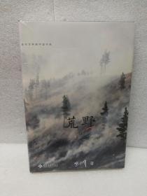 荒野 王十月 (钤印 签名  毛边)(走向世界的中国作家)