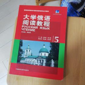 教育部高等教育外语教学指导委员会立项教材:大学俄语阅读教程(5)