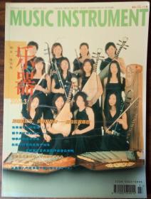 乐器(2004年第3期)杂志