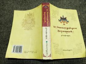藏族古代文学分体文选:礼协篇[藏文]