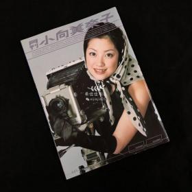月刊 小向美奈子