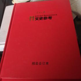 文史参考精装合订本:上下。2011年。 见品相描述