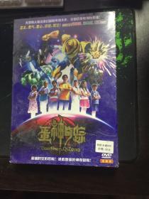 DVD:蛋神奇踪 完整版 15碟装 未拆封
