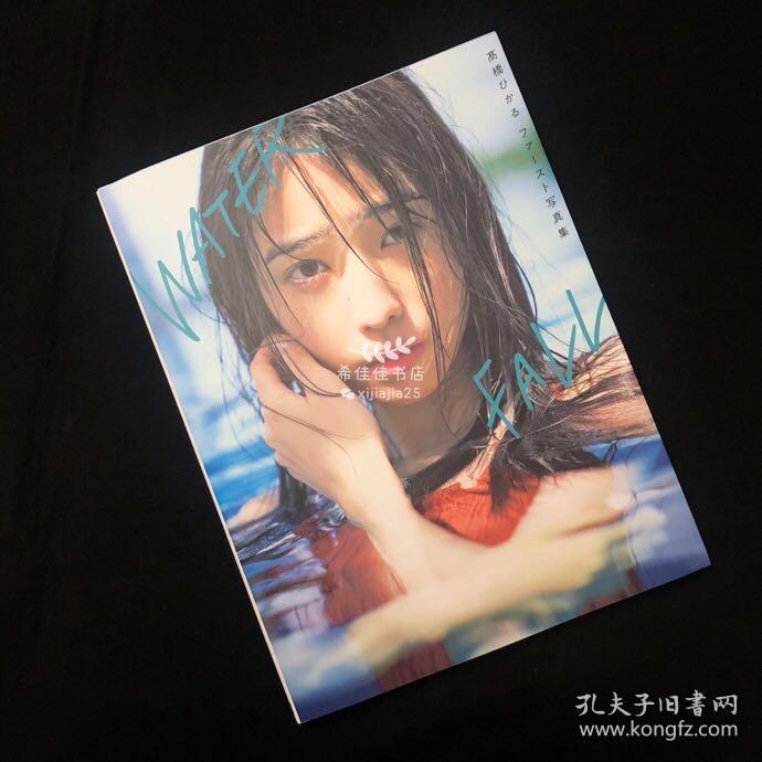高桥光1st写真集「WATERFALL」 髙橋ひかる