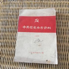 中共党史参考资料(二)
