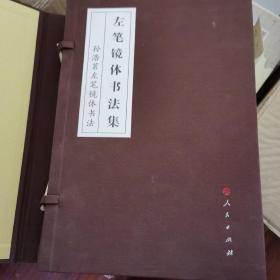 孙浩茗左笔镜体书法