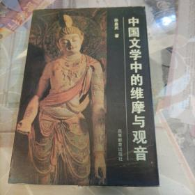 中国文学中的维摩与观音