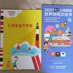 2021上海童话节手册+上海咖啡文化节
