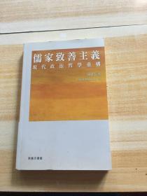 儒家致善主义:现代政治哲学重构/陈祖为